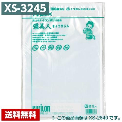 【送料無料】 真空袋 彊美人 XS-3245 (800枚) 70μ×320×450mm クリロン化成 ポリ袋 1ケース 【メーカー直送/代引き不可】