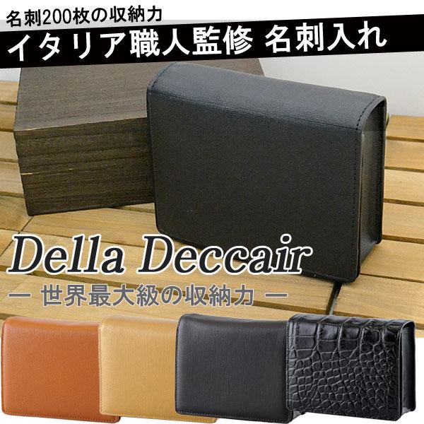 名刺入れ メンズ 革 レディース 名刺ホルダー Della Decair 牛革 名刺200枚収納可能 クロコブラック/ブラック/ブラウン/ゴールド/キャメル 全5色