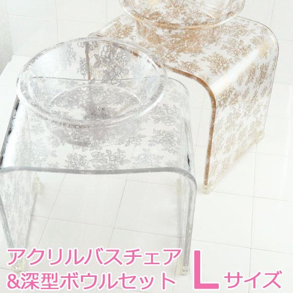 洗面器 風呂椅子 アクリル セット 深型ボウル バスチェア L レース ゴールドレース/シルバーレース 全2色