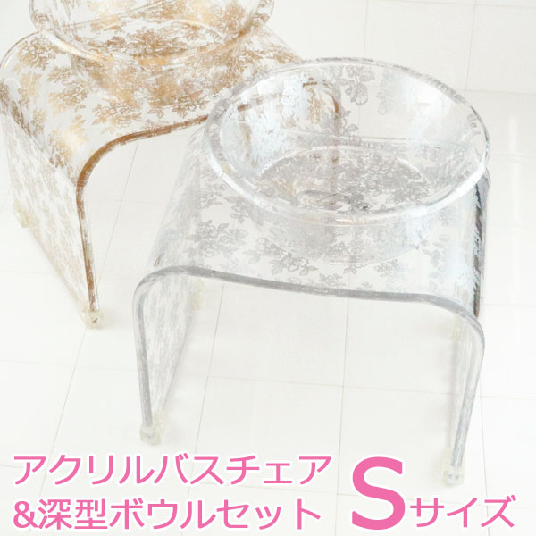 洗面器 風呂椅子 アクリル セット 深型ボウル バスチェア S レース ゴールドレース/シルバーレース 全2色