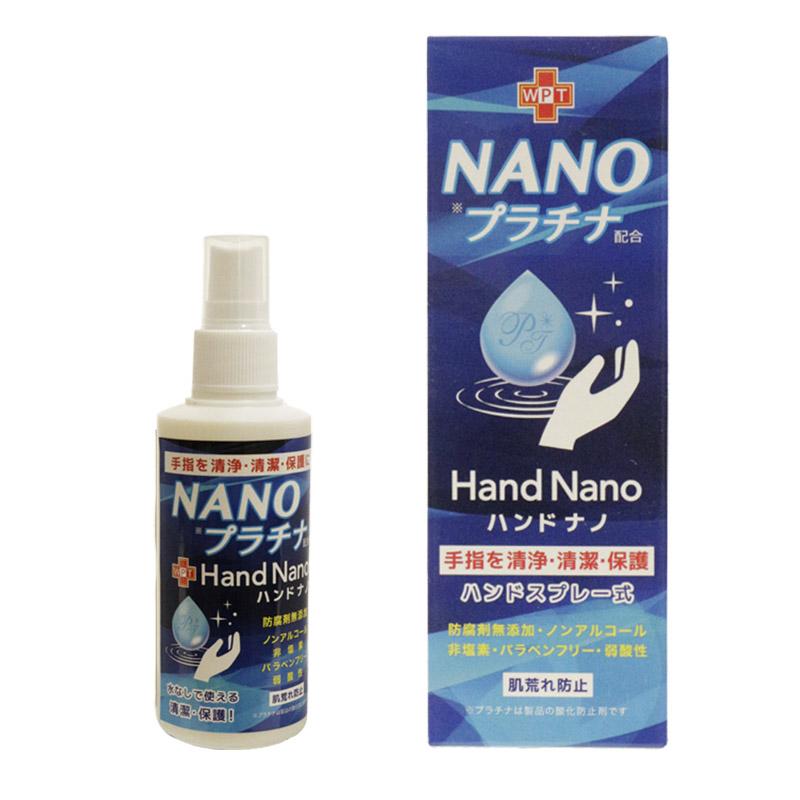 高品質 NANOプラチナ 訳あり商品 ハンドナノ ハンドスプレー 100ml 送料無料 日本製 保湿 ノンアルコール 弱酸性 非塩素 さらさらタイプ