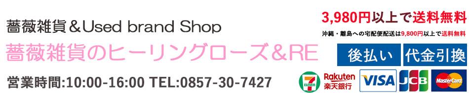 薔薇雑貨のヒーリングローズ&RE:中古ブランド品、新品花柄雑貨を取り扱っております。