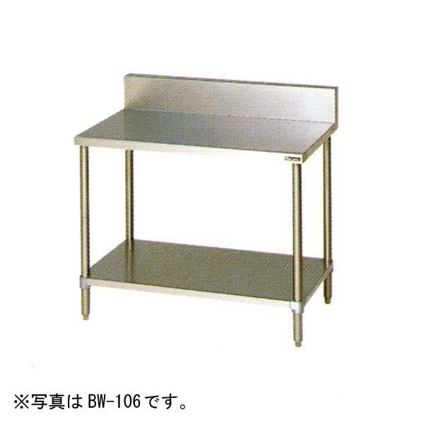 新品 マルゼン スノコ板付調理台(バックガードあり) 450×600×800 BW-046