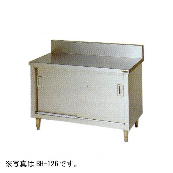 新品:マルゼン 引戸付調理台(バックガードあり)1500×600×800 BH-156