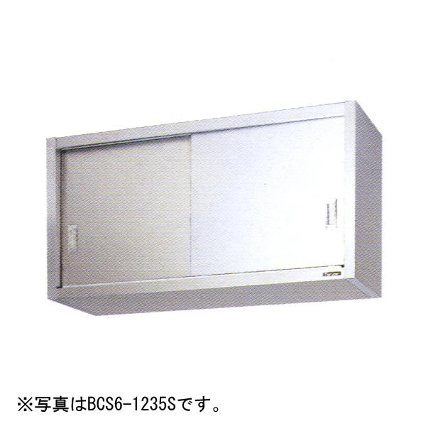 新品 マルゼン 吊戸棚ステンレス戸 750×350×600BCS6-0735S