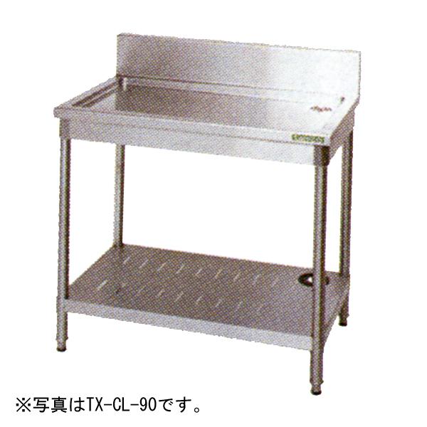 新品 タニコー 水切台(バックガードあり)1200×600×800 TX-CL-120