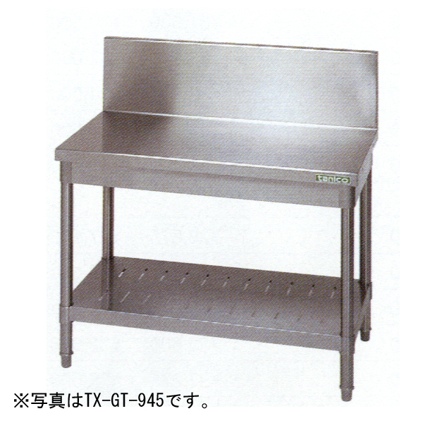 新品:タニコー コンロ台(バックガードあり) 1200×450×650 TX-GT-1245