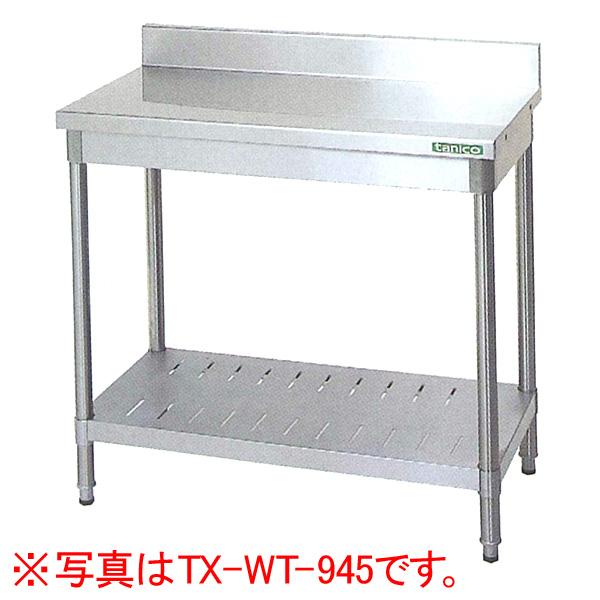新品 タニコー 作業台 (バックガードあり)幅900×奥行450×高さ800(mm)TX-WT-945