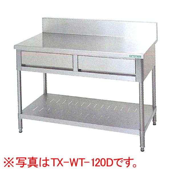 新品:タニコー引出付作業台(バックガードあり)幅1200×奥行600×高さ800(mm)TX-WT-120D