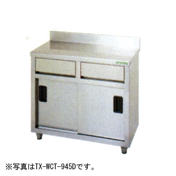 新品 タニコー 引出付調理台(バックガードあり)1500×450×800 TX-WCT-1545D