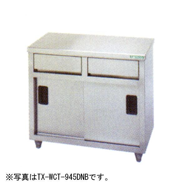 新品 タニコー 引出付調理台(バックガードなし)750×450×800 TX-WCT-7545DNB
