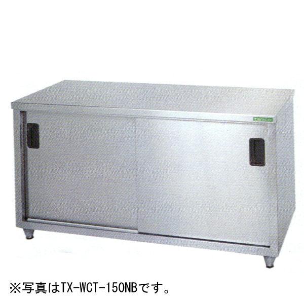 新品 タニコー 調理台(バックガードなし) 1200×750×800 TX-WCT-120ANB 送料別途