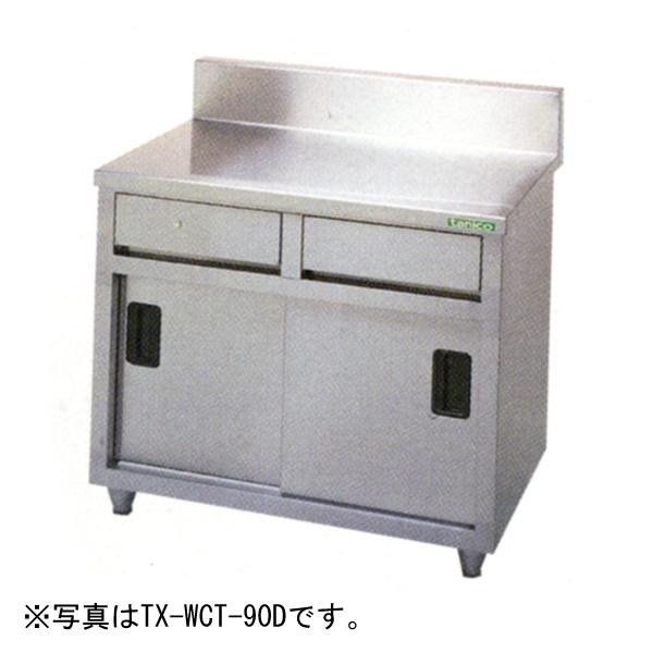 新品 タニコー 引出付調理台(バックガードあり) 750×600×800TX-WCT-75D