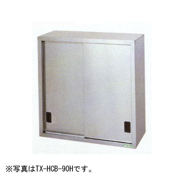 新品 タニコー 吊戸棚 1500×350×900 TX-HCB-150H 送料別途