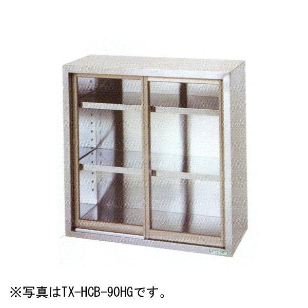 新品 タニコー 吊戸棚(ガラス戸タイプ) 1500×350×900 TX-HCB-150HG 送料別途
