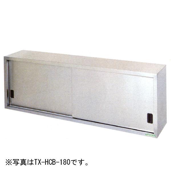 新品 タニコー 吊戸棚 1000×350×600 TX-HCB-100