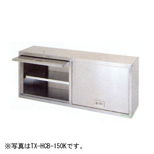 新品 タニコー 吊戸棚(ケンドン式) 900×350×600TX-HCB-90K 送料別途
