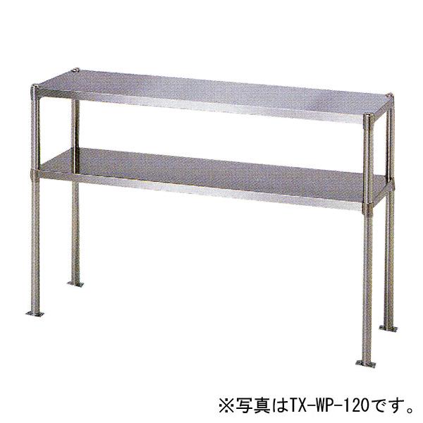 新品:タニコー 二段棚(パイプ脚) 1800×350×800 TX-WP-180