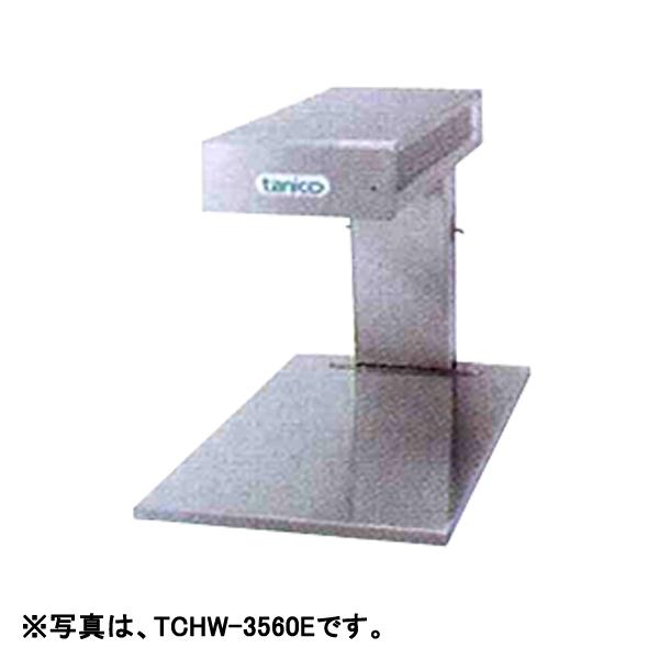 新品 タニコー 電気ヒートランプウォーマー 卓上型350×600×440 TCHW-3560ES 送料別途
