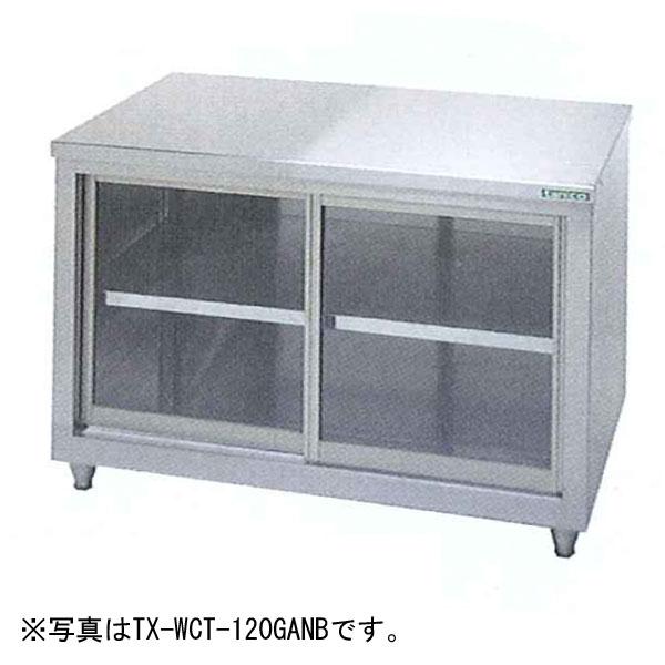 新品:タニコー ガラス戸式調理台(バックガードなし)1500×750×800 TX-WCT-150GAW