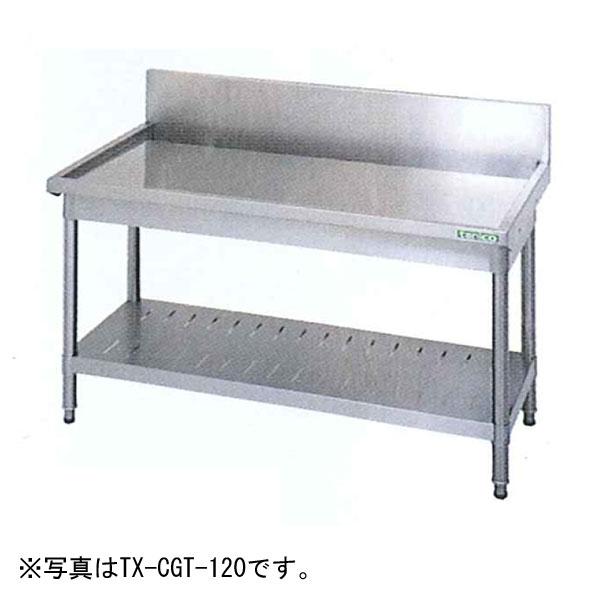 新品 タニコー 中華コンロ台(バックガードあり)1500×600×650 TX-CGT-150 送料別途
