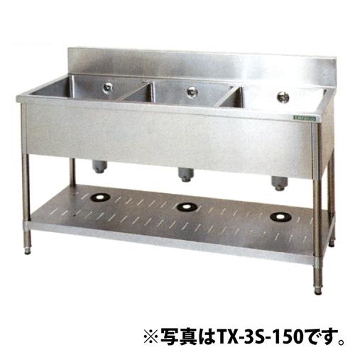 新品 タニコー 3槽シンク  TX-3S-150A(バックガードあり)幅1500×奥行750×高さ800 【 流し台 シンク 】【 厨房 シンク 】【 業務用 シンク 】【 流し台 ステンレス 】