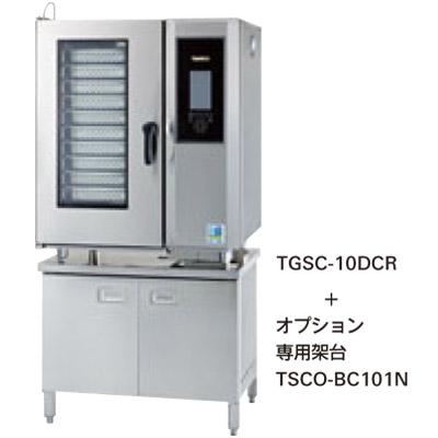 新品 タニコーガス式 デラックススチームコンベクションオーブン幅950×奥行750×高さ1100(mm) 棚10段TGSC-10DC(R・L)