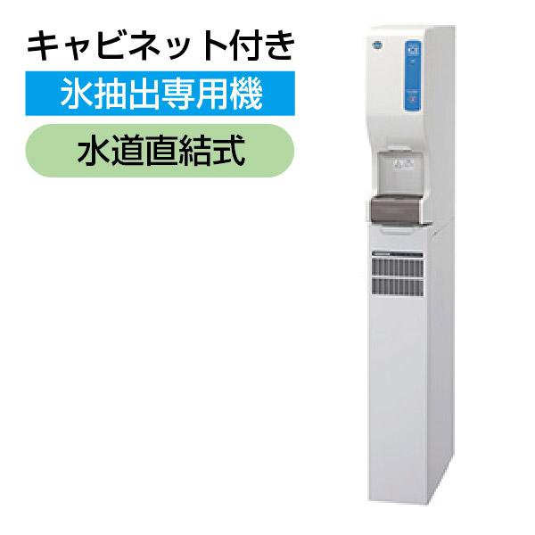 新品 ホシザキ シャトルアイスディスペンサー13kgタイプ DSM-13D-C