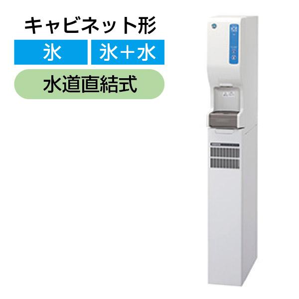 新品:ホシザキ シャトルアイスディスペンサー13kgタイプ DSM-13D2-C