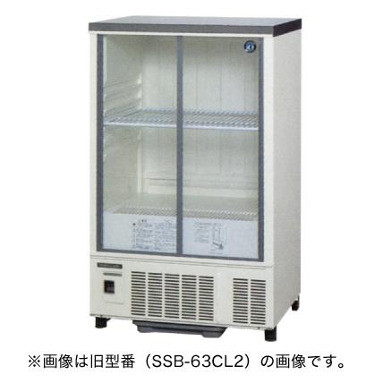 新品 ホシザキ 冷蔵ショーケース SSB-63CL2 幅630×奥行550×高さ1080(mm) 156リットル【 ホシザキ 冷蔵ショーケース 】【 ショーケース 冷蔵 】【 小形 冷蔵ショーケース 】【 冷蔵庫ショーケース 】