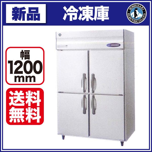 新品:ホシザキ タテ型冷凍庫 HF-120LZT3 幅1200×奥行650×高さ1890(~1920)+35(mm)【業務用 縦型冷凍庫】【送料無料】