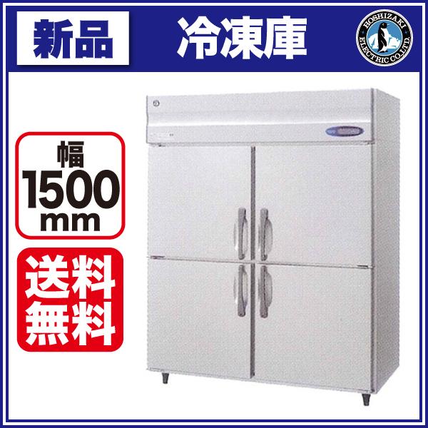新品:ホシザキ タテ型冷凍庫 HF-150LZ3 幅1500×奥行800×高さ1890(~1920)+35(mm)【業務用 縦型冷凍庫】【送料無料】