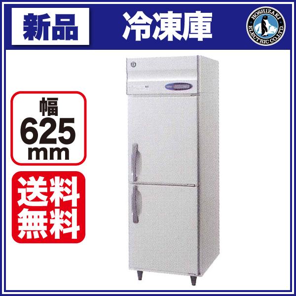 新品:ホシザキ タテ型冷凍庫 HF-63LZT 幅625×奥行650×高さ1890(~1920)(mm)【業務用 縦型冷凍庫】【送料無料】