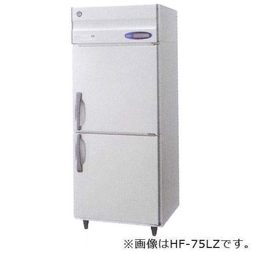新品 ホシザキ タテ型冷凍庫 HF-75LA(旧型番 HF-75LZ)幅750×奥行800×高さ1910(~1940)(mm)【業務用 縦型冷凍庫】【送料無料】