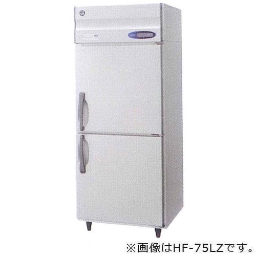 新品 ホシザキ タテ型冷凍庫 HF-75LA3(旧型番 HF-75LZ3)幅750×奥行800×高さ1910(~1940)(mm)【業務用 縦型冷凍庫】【送料無料】