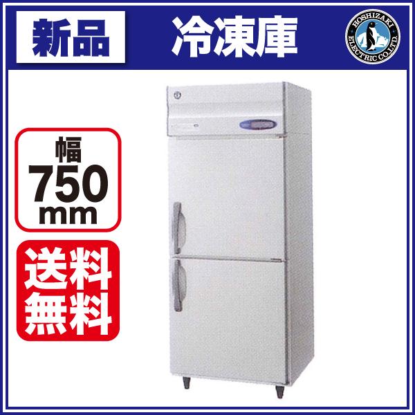 新品:ホシザキ タテ型冷凍庫 HF-75LZ 幅750×奥行800×高さ1890(~1920)(mm)【業務用 縦型冷凍庫】【送料無料】