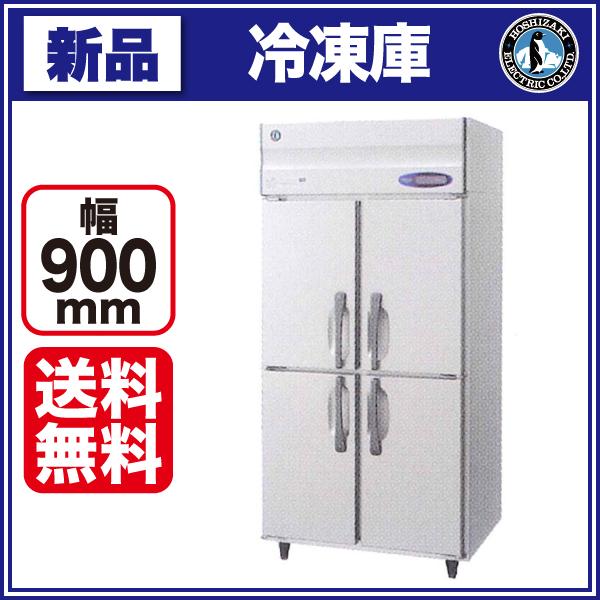 新品:ホシザキ タテ型冷凍庫 HF-90LZT 幅900×奥行650×高さ1890(~1920)(mm)【業務用 縦型冷凍庫】【送料無料】