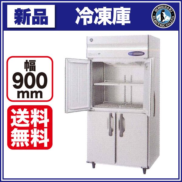 新品:ホシザキ タテ型冷凍庫 HF-90LZT3-ML ワイドスルータイプ 幅900×奥行650×高さ1890(~1920)(mm)【業務用 縦型冷凍庫】【送料無料】