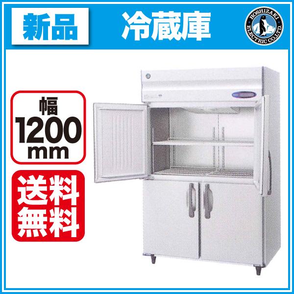 新品:ホシザキ タテ型冷蔵庫 HR-120LZ3-MLワイドスルータイプ 幅1200×奥行800×高さ1890(~1920)(mm)【業務用 縦型冷蔵庫】【送料無料】