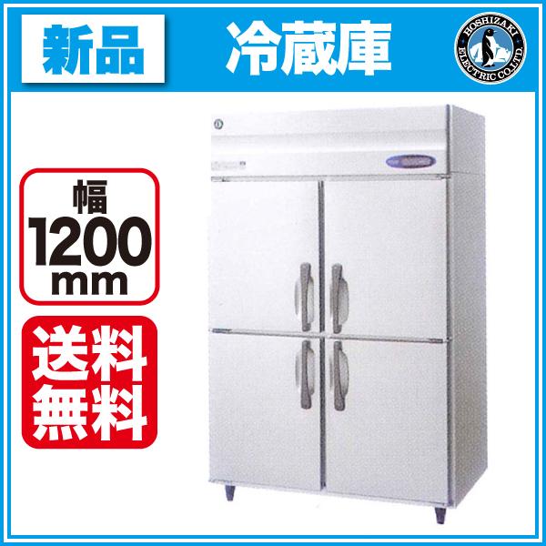 新品:ホシザキ タテ型冷蔵庫 HR-120LZT3 幅1200×奥行650×高さ1890(~1920)(mm)【業務用 縦型冷蔵庫】【送料無料】