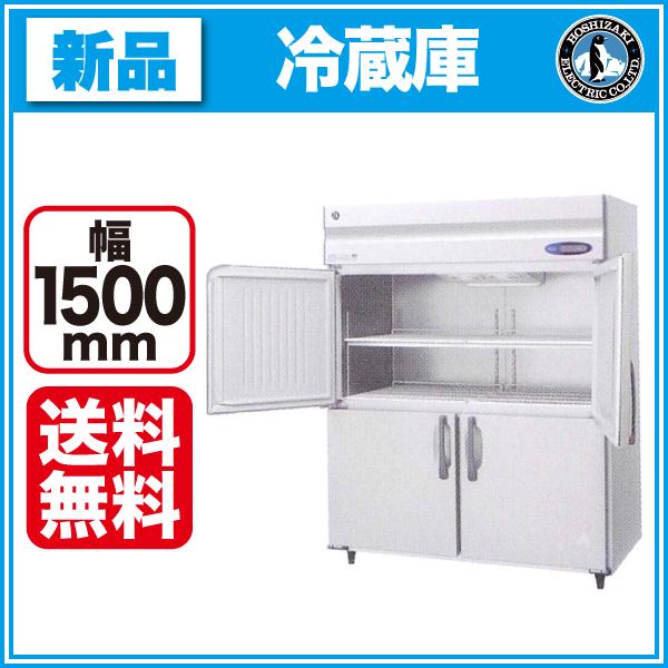 新品:ホシザキ タテ型冷蔵庫 HR-150LZ3-MLワイドスルータイプ 幅1500×奥行800×高さ1890(~1920)(mm)【業務用 縦型冷蔵庫】【送料無料】