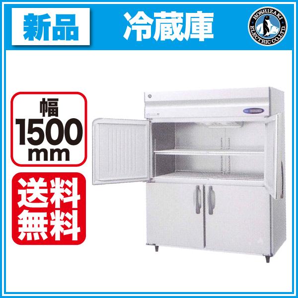 新品:ホシザキ タテ型冷蔵庫 HR-150LZT-MLワイドスルータイプ 幅1500×奥行650×高さ1890(~1920)(mm)【業務用 縦型冷蔵庫】【送料無料】
