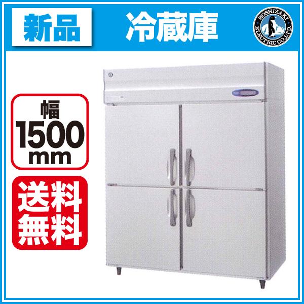 新品:ホシザキ タテ型冷蔵庫 HR-150LZT3 幅1500×奥行650×高さ1890(~1920)(mm)【業務用 縦型冷蔵庫】【送料無料】