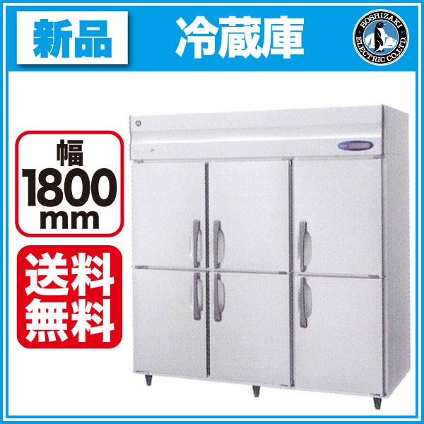 新品:ホシザキ タテ型冷蔵庫 HR-180LZT-MLワイドスルータイプ 幅1800×奥行650×高さ1890(~1920)(mm)【業務用 縦型冷蔵庫】【送料無料】