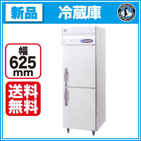 新品:ホシザキ タテ型冷蔵庫 HR-63LZ 幅625×奥行800×高さ1890(~1920)(mm)【業務用 縦型冷蔵庫】【送料無料】