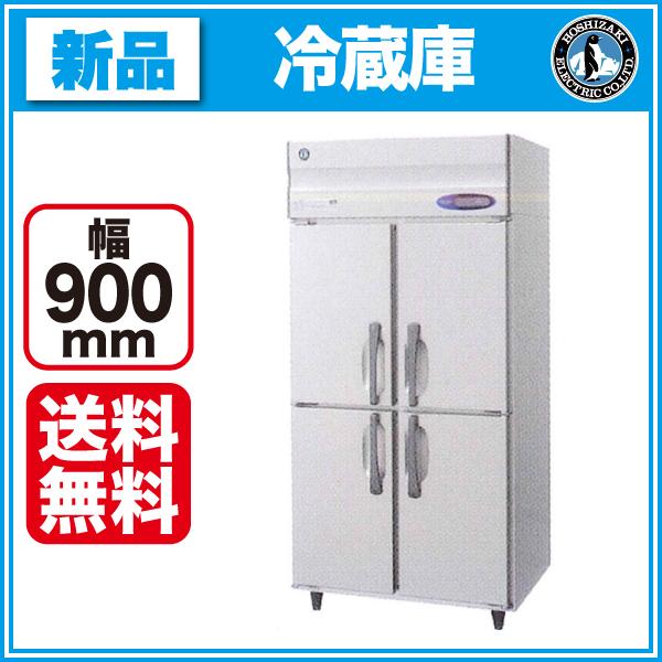 新品:ホシザキ タテ型冷蔵庫 HR-90LZT3 幅900×奥行650×高さ1890(~1920)(mm)【業務用 縦型冷蔵庫】【送料無料】