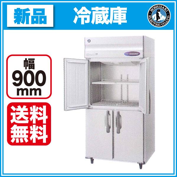 新品:ホシザキ タテ型冷蔵庫 HR-90LZT3-MLワイドスルータイプ 幅900×奥行650×高さ1890(~1920)(mm)【業務用 縦型冷蔵庫】【送料無料】