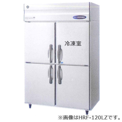 新品 ホシザキ タテ型冷凍冷蔵庫 HRF-120LA(旧型番 HRF-120LZ) 【送料無料】 【 業務用 冷凍冷蔵庫 】【 業務用冷凍冷蔵庫 】