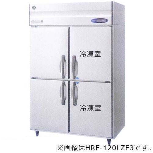 新品 ホシザキ タテ型冷凍冷蔵庫 HRF-120LAF3 (旧型番 HRF-120LZF3) 【送料無料】 【 業務用 冷凍冷蔵庫 】【 業務用冷凍冷蔵庫 】