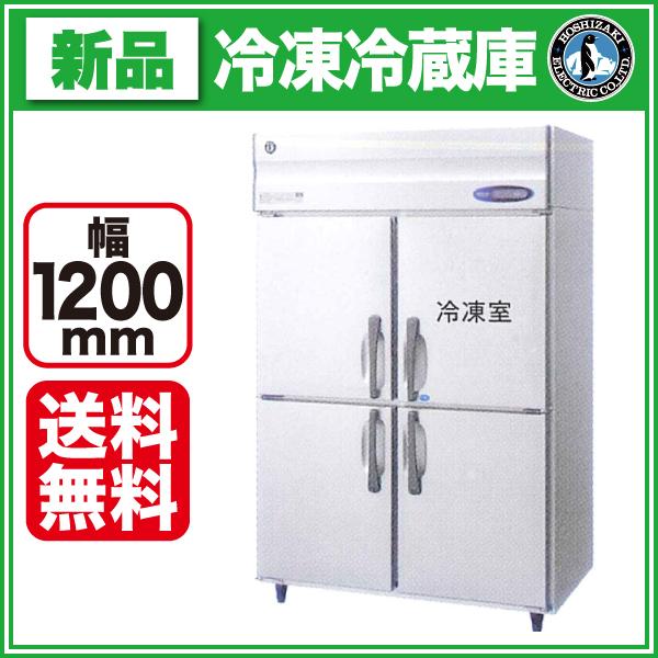 新品:ホシザキ タテ型冷凍冷蔵庫 HRF-120LZ【 業務用 冷凍冷蔵庫 】【 業務用冷凍冷蔵庫 】【送料無料】